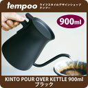 POUR OVER KETTLE 900ml プア オーバー ケトル ブラック KINTO キントー 【_KINTO_ケ