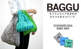 エコバッグ ショッピングバッグ 折りたたみ LA 西海岸 ファッション セレブ 生活雑貨の通販のテンプーカリフォルニア生まれのカラフルなエコバッグBAGGU/バグーBABY BAGGU/ベイビーバグー
