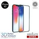 送料無料 メール便 iPhone XS ABSOLUTE technology 3D Perfect Enclosure スクリーンプロテクター iPhone フィルム 保護ガラス 透明 衝撃吸収 薄型 アイフォン 人気 シンプル 大人 tempoo