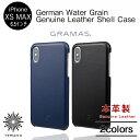 送料無料 iPhoneXS MAX シェル型 GRAMAS GS