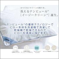 【17,000円以上送料無料】【新商品】TEMPURテンピュール洗えるどのような寝姿勢でもまくら最新テクノロジーでピロー本体を洗えて清潔◎枕のかたさ:やわらかめ/ふつう/かためホワイト『イージークリーンTMピロー』