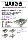 超超低床テムローラーMAX35 1.2ton4台セット