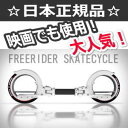 【送料無料】【日本正規品】フリーライダースケートサイクル ホワイト NY発の新感覚スケボー