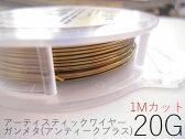 #20アーティスティックワイヤー/ガンメタ(アンティークブラス)20ゲージ(0.81mm)1Mカット【メール便OK】