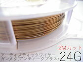 #24アーティスティックワイヤー/ガンメタ(アンティークブラス)24ゲージ(0.51mm) 2Mカット【メール便OK】
