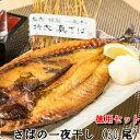 徳用30枚 鯖の開き ひもの ノルウェー産 特大サイズ 真さ...