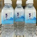 ショッピングミネラルウォーター 富士の恵みの水 あしたかバナジウム天然水 500ml×24本(ケース)富士山麓の伏流水から採水 天狗特選ウォーター