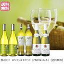 【42%OFF】白ワインアソート 飲み比べ 6本セット 75...