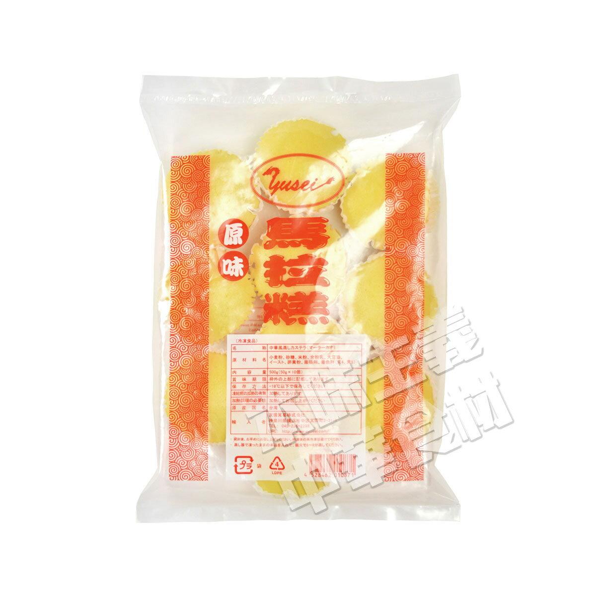 友盛特色伝統原味馬拉羔(中華風蒸しカステラ) 中華名点・台湾風味名物