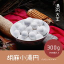 湯円大王 芝麻小湯円(ゴマタンエン・白玉団子) お正月の定番・寒い中最適・中華点心・中華風デザート・ふわふわもっちり美味しい♪ 300g 約30個入