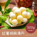 湯円大王 さつまいも胡麻湯円 320g(ゴマタンエン・ごま団子) お正月の定番・寒い中最適・中華点心・中華風デザート・ふわふわもっちり美味しい♪ 320g 約20個入