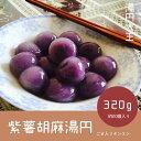 湯円大王 紫薯胡麻湯円 320g(紫芋ゴマタンエン・ごま入り団子) お正月の定番・寒い中最適・中華点心・中華風デザート・ふわふわもっちり美味しい♪ 320g 約20個入