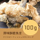 クリスピーフィッシュスキン(原味酥脆魚皮)100g