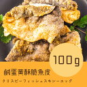クリスピーフィッシュスキン エッグヨーク(鹹蛋味酥脆魚皮)100g