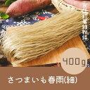 楽天本味主義友盛純天然緑色食品紅薯細粉条 400g(さつまいも春雨・サツマイモはるさめ)中華料理人気商品・中華食材名物