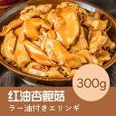香辣杏鮑茹(ラー油付けエリンギ)300g お買得人気商品!!!中華食材調味料・中国名物