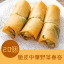 友盛サクサク中華野菜春巻700g(20個入)・名家点心・中華名点・中華料理人気商品・中国名物