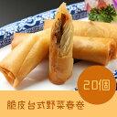 友盛サクサク台湾風野菜春巻700g名家点心・中華名点・中華料理人気商品・中国名物