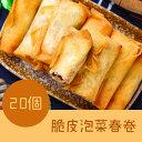 友盛サクサクキムチ春巻700g(20個入)・名家点心・中華名点・中華料理人気商品・中国名物