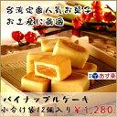 台湾新東陽鳳梨酥(パイナップルケーキ) 台湾超人気商品・お土産定番・台湾名物!!!