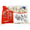好好味 牛肉水餃子 1kg お得! 中華料理人気商品・中国名物