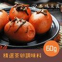 禾茵茶葉蛋調料60g(茶卵調味料)中華料理・調味料・香辛料