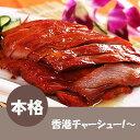 日本産 香港叉焼チャーシュー約180g