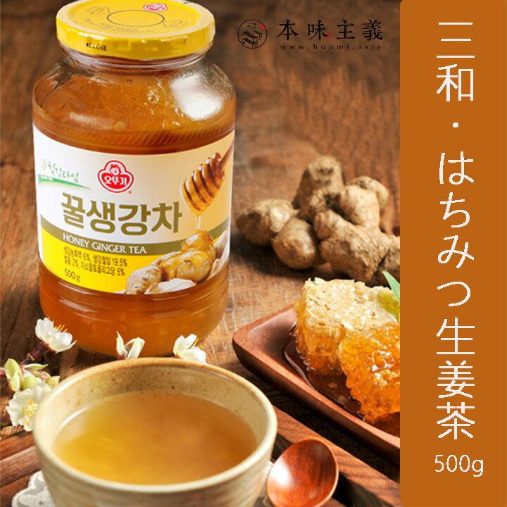 韓国産 オットギ(三和)はちみつ生姜茶500g・...の商品画像