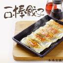 お買得15点セット(1cs)送料込 鉄板餃子 焼き餃子(棒餃子)中華料理人気商品・一口サイ