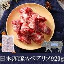 豚スペアリブ(豚小排骨)920g 日本国産・スペアリブ・焼肉・バーベキュー・BBQに最適!