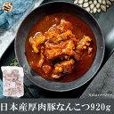 厚肉豚なんこつ(厚肉豚軟骨)920g 日本国産・軟骨・豚肉