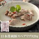 純豚スペアリブ(純豚排骨)920g 日本国産
