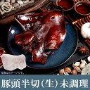 豚頭半切 豚肉・日本産・煮込み料理・中華料理・中華食材