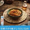 望郷手作り風干しうどん(太め)手幹風味掛麺1kg 手延べうどん・中華料理
