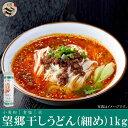 望郷干しうどん(細め)龍須掛麺1kg 中華料理・細うどん・ラーメン