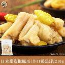 泡椒鳳爪 (辛口鶏足)約210g 日本国産・茹で鶏足の唐辛子漬け・茹で鶏足・中華料理・中華名物