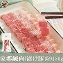 家郷鹹肉(豚肉漬け) 180g 日本国産