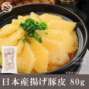 揚げ豚皮 80g 日本国産・鍋料理・コラーゲンたっぷり・茹でたり、煮込んだり、ゼラチン質のスープに、コラーゲン料理に、揚げたりと様々な料理に対応出来ます。