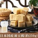 日本国産凍豆腐(約250g)