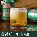 台湾ビール 4.5度 300ml 日本人大好きな台湾ビール!のどこしがいい!・台湾名物・台湾大人気商品