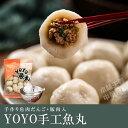 YOYO手工魚丸(手作り魚肉だんご)400g