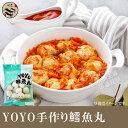 YOYO手作り鱈魚丸(真鱈だんご)400g