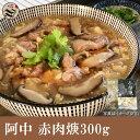 阿中 赤肉羹(肉つみれ)300g 豚肉つみれ 肉団子 台湾家庭料理 中華料理 お惣菜 本場の味 屋台料理 B級グルメ ローカル 台湾グルメ
