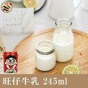 旺仔牛乳 245ml/復原乳/旺旺/ドリンク/大人気/ミルク/調製牛乳/甘い牛乳/甘め