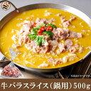 牛バラスライス(鍋用) 500g