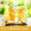 タイ産 FOCO 菊花茶 350ml
