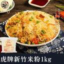 台湾虎牌新竹伝統米粉(ビーフン)1kg 中華料理食材名物・台湾風味人気商品・台湾名産