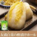 友盛中国本場酸菜(白菜の酢漬ホール)600g中華料理人気商品・東北地方名物・鍋用・餃子の具