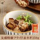 油葱酥(赤ネギ・フライドエシャロット)250g 中華食材