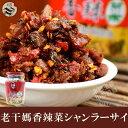 老干媽香辣菜(シャンラーサイ) 中国名産・ご飯がすすむ中華料理人気商品・中華食材調味料・酒の肴